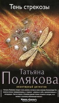 Полякова Т.В. - Тень стрекозы