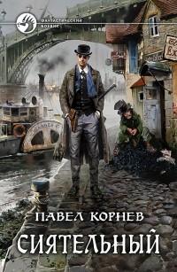 Павел Корнев — Сиятельный