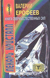 Валерий Ерофеев - Книга сверхъестественных сил