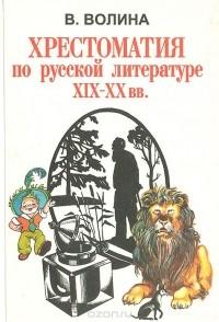 Валентина Волина — Хрестоматия по русской литературе XIX - XX вв.