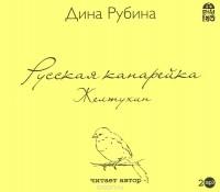 Дина Рубина - Русская канарейка. Желтухин (аудиокнига на 2 CD)