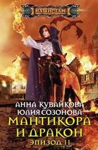 Анна Кувайкова, Юлия Созонова - Мантикора и Дракон. Эпизод II