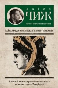 Антон Чиж - Тайна мадам Живанши, или Смерть мужьям
