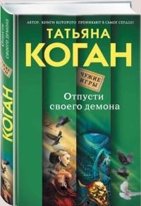Татьяна Коган - Отпусти своего демона