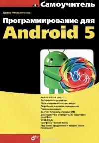Денис Колисниченко — Программирование для Android 5. Самоучитель