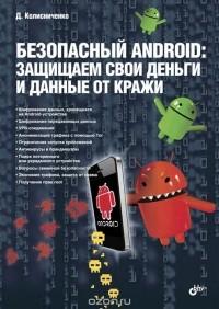 Денис Колисниченко — Безопасный Android. Защищаем свои деньги и данные от кражи