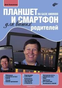 Денис Колисниченко — Планшет и смартфон на базе Android для ваших родителей