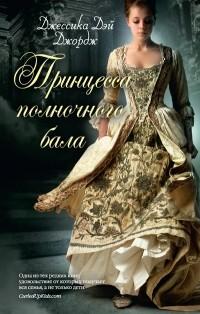 Джессика Дэй Джордж - Принцесса полночного бала