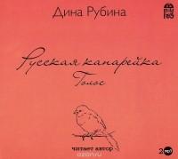 Дина Рубина — Русская канарейка. Голос (аудиокнига MP3 на 2 CD)
