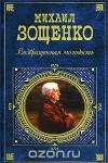 Михаил Зощенко - Возвращенная молодость