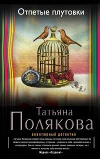 Татьяна Полякова - Отпетые плутовки