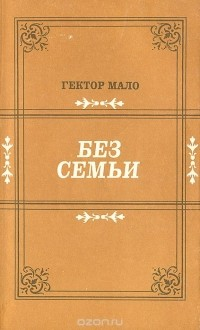 Гектор Мало — Без семьи
