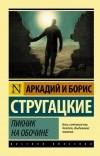 Аркадий Стругацкий, Борис Стругацкий - Пикник на обочине