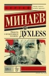 Сергей Минаев - Дyxless. Повесть о ненастоящем человеке