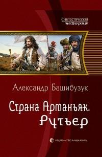 Александр Башибузук - Страна Арманьяк. Рутьер