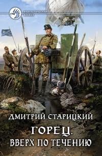 Дмитрий Старицкий - Горец. Вверх по течению