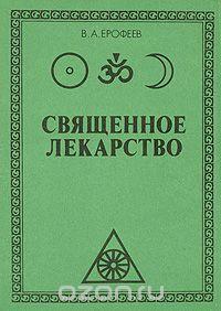 """Валерий Ерофеев - Священное лекарство, или """"Ключ от всех болезней"""" (универсальный метод)"""