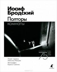 Иосиф Бродский - Полторы комнаты