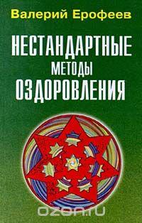 Валерий Ерофеев - Нестандартные методы оздоровления