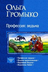 Ольга Громыко - Профессия: ведьма. Ведьма-хранительница. Верховная Ведьма. Ведьмины байки