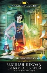 Милена Завойчинская — Высшая Школа Библиотекарей. Магия книгоходцев