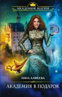 Лина Алфеева - Академия в подарок