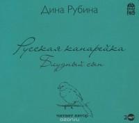Дина Рубина — Русская канарейка. Блудный сын (аудиокнига на 2 MP3)