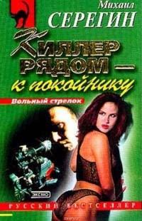 детективы читать российских авторов