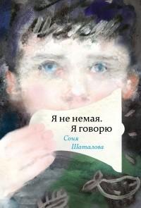 Соня Шаталова - Я не немая, я говорю