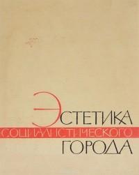 Андрей Иконников, Георгий Степанов — Эстетика социалистического города