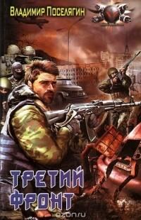Владимир Поселягин - Аномалия. Третий фронт