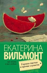 Екатерина Вильмонт - Гормон счастья и прочие глупости