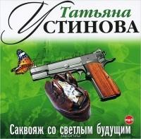 Татьяна Устинова - Саквояж со светлым будущим (аудиокнига MP3)