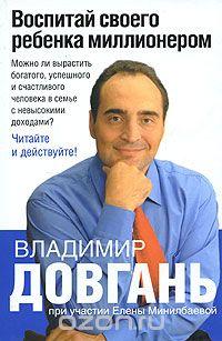 Елена Минилбаева, Владимир Довгань - Воспитай своего ребенка миллионером