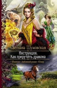Светлана Шумовская - Инструкция. Как приручить дракона