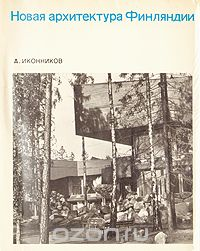 Андрей Иконников — Новая архитектура Финляндии