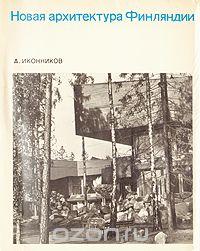 Андрей Иконников - Новая архитектура Финляндии