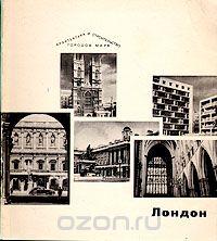 Андрей Иконников - Лондон