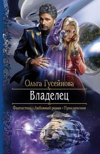 Ольга Гусейнова — Владелец