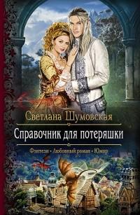 Светлана Шумовская — Справочник для потеряшки