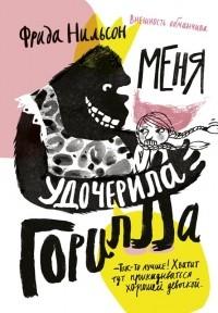 Фрида Нильсон - Меня удочерила горилла