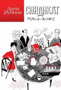 Дина Рубина - Синдикат