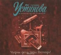 Татьяна Устинова — Чудны дела твои, Господи! (аудиокнига MP3 на CD)