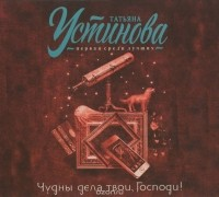 Татьяна Устинова - Чудны дела твои, Господи! (аудиокнига MP3 на CD)