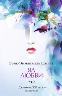 Эрик-Эмманюэль Шмитт — Яд любви. Отель двух миров