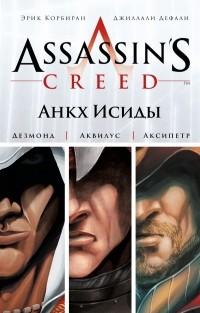 Эрик Корбиран, Джиллали Дефали - Assassin's Creed. Анкх Исиды