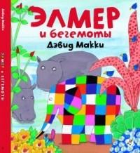 Дэвид Макки - Элмер и бегемоты