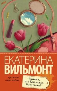 Екатерина Вильмонт - Зюзюка, или как важно быть рыжей