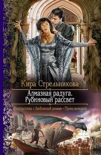 Кира Стрельникова — Алмазная радуга. Рубиновый рассвет
