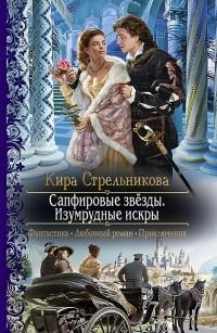 Кира Стрельникова — Сапфировые звёзды. Изумрудные искры